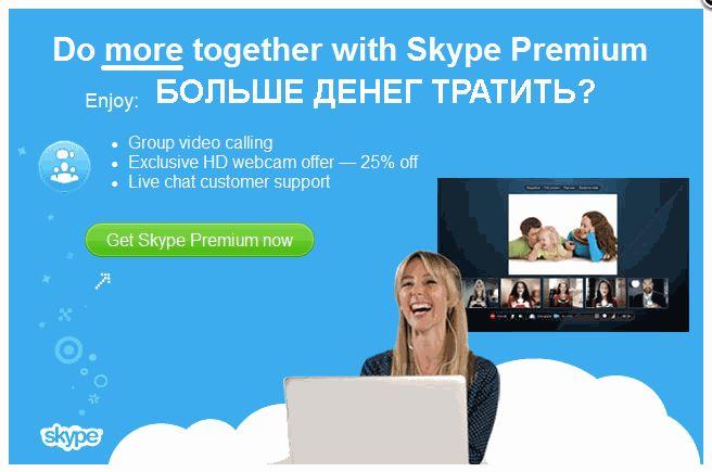 """Загадочный Skype, или """"Где деньги, Зин?"""""""