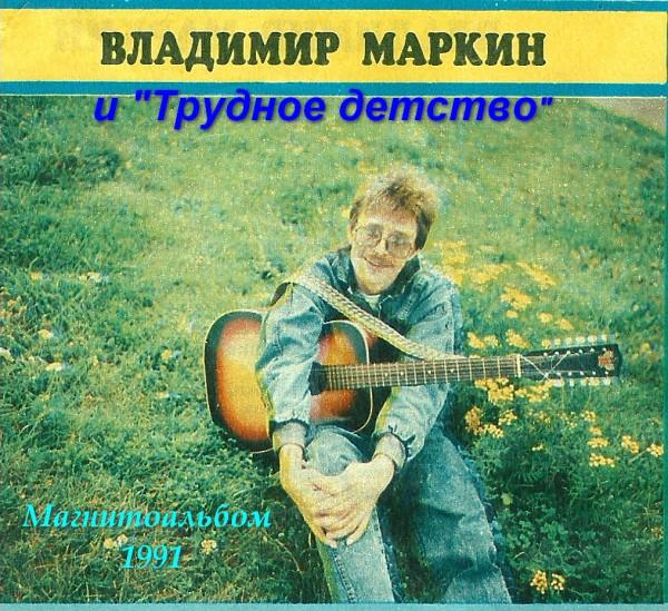 Владимир Маркин и Трудное детство