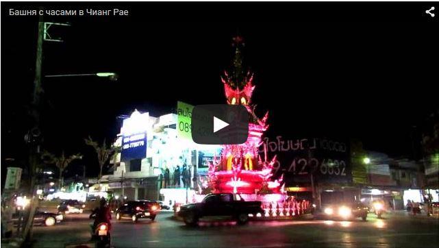 Золотая башня в Чианг Рае