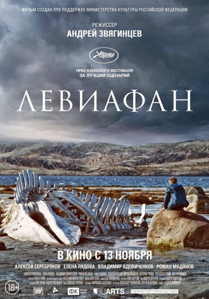 Russia - Leviathan