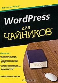 Уровни развития веб-дизайнера на примере WordPress