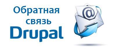 Drupal. Контактная форма на любой странице сайта