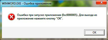 oshyibka_0xc0000005