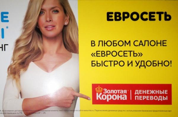 Оху… ж эта мне реклама!