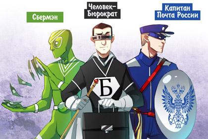 Бюрократы в сети: Почтовые страдания