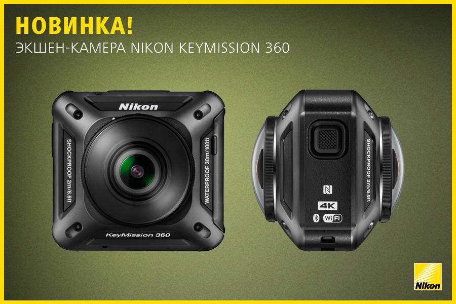Новое направление камер Nikon