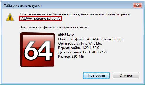 Разблокируем файл средствами Windows 7