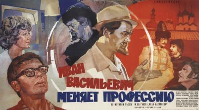 ivan_vasilevich_menyaet_professiyu_poster