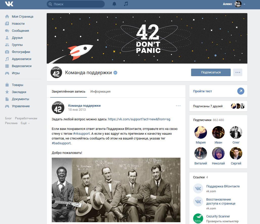 Где живет техподдержка ВКонтакте
