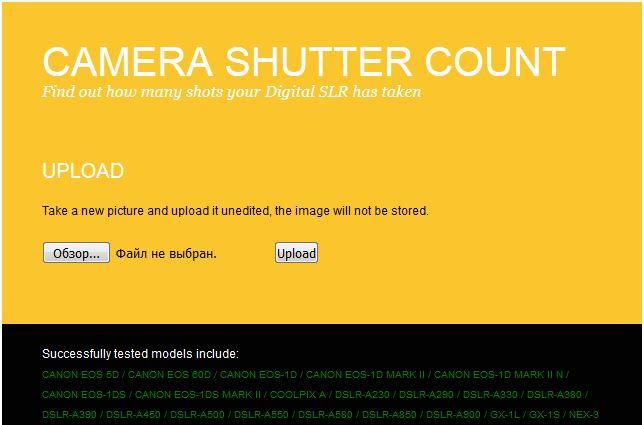 Сервис определения количества срабатываний затвора фотокамеры