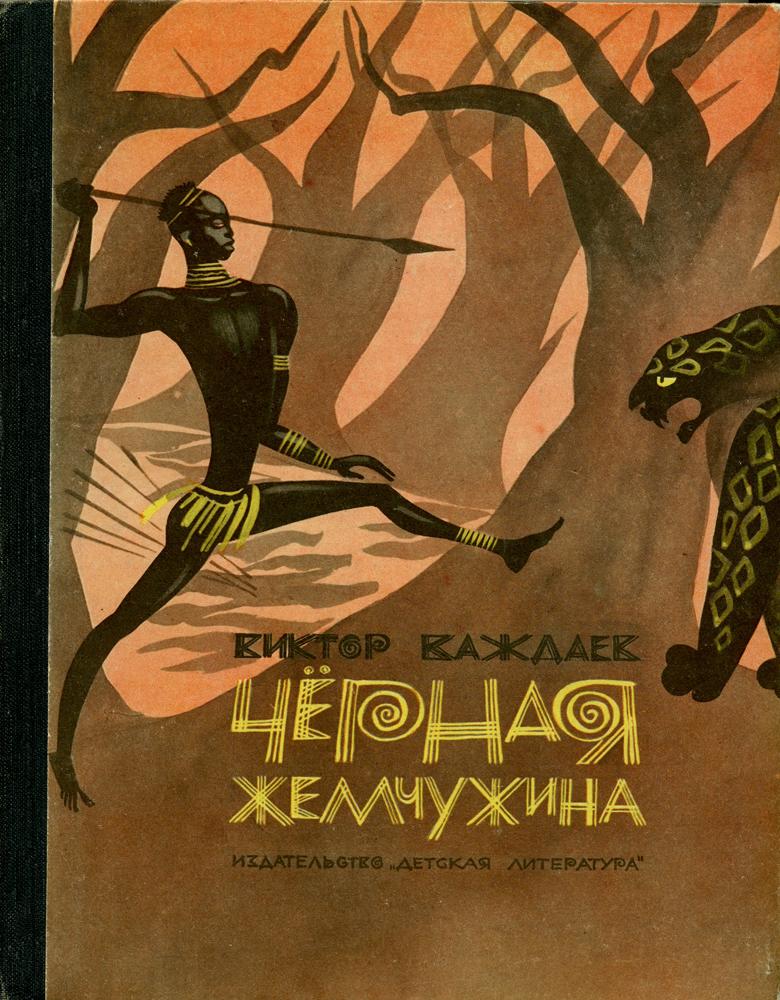 """Замечательная книга! В. Важдаев """"Черная жемчужина"""""""